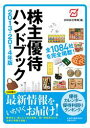 株主優待ハンドブック 2013ー2014年版【電子書籍】 日経会社情報