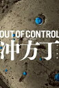 OUT OF CONTROL【電子書籍】[ 冲方 丁 ]