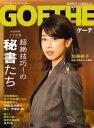 GOETHE[ゲーテ] 2017年2月号【電子書籍】[ 幻冬舎 ]