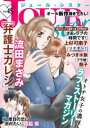 JOUR Sister 45【電子書籍】[ JOUR Sister編集部 ]