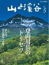 月刊山と溪谷 2014年5月号2014年5月号【電子書籍】