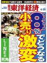 週刊東洋経済 2014年4月26日号特集:小売り激減 消費税8%後の勝者は誰だ【電子書籍】