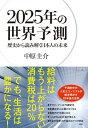 2025年の世界予測歴史から読み解く日本人の未来【電子書籍】[ 中原圭介 ]
