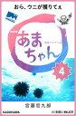 NHK連続テレビ小説 あまちゃん 4 おら、ウニが獲りてぇ【電子書籍】[ 宮藤 官九郎 ]