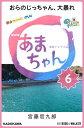 NHK連続テレビ小説 あまちゃん 6 おらのじっちゃん、大暴れ【電子書籍】[ 宮藤 官九郎 ]