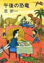 午後の恐竜(新潮文庫)【電子書籍】 星新一