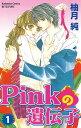 Pinkの遺伝子(1)【電子書籍】[ 柚月純 ]