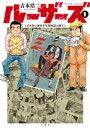 ルーザーズ〜日本初の週刊青年漫画誌の誕生〜 分冊版 1【電子書籍】[ 吉本浩二 ]