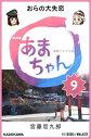 NHK連続テレビ小説 あまちゃん 9 おらの大失恋【電子書籍】[ 宮藤 官九郎 ]