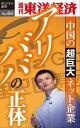 アリババの正体週刊東洋経済eビジネス新書No.64【電子書籍】