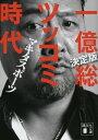 決定版 一億総ツッコミ時代【電子書籍】[ マキタスポーツ ]