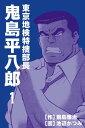 東京地検特捜部長・鬼島平八郎 1巻【電子書籍】[ 鍋島雅治 ]