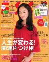 ESSE 2017年1月号増刊2017年1月号増刊【電子書籍】