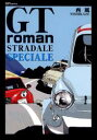 GT roman STRADALE SPECIALE【電子書籍】[ 西風 ]