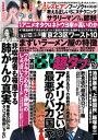 実話BUNKA超タブー 2020年12月号【電子書籍】
