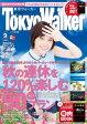 TokyoWalker東京ウォーカー 2015 9月号【電子書籍】[ TokyoWalker編集部 ]