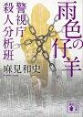 雨色の仔羊 警視庁殺人分析班【電子書籍】[ 麻見和史 ]
