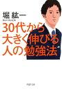 30代から大きく伸びる人の勉強法【電子書籍】[ 堀紘一 ]...