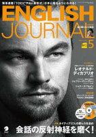 ENGLISHJOURNAL(イングリッシュジャーナル)2016年5月号