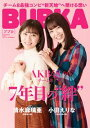 BUBKA 2021年1月号電子書籍限定版「AKB48 小田えりな・清水麻璃亜ver.」【電子書籍】[ BUBKA編集部 ]
