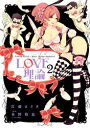 LOVE理論 (2)【電子書籍】[ 佐藤まさき ]