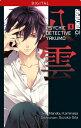 Psychic Detective Yakumo 08【電子書籍】[ Manabu Kaminaga ]