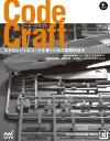 Code Craft エクセレントなコードを書くための実践的技法【電子書籍】[ Pete Goodlif