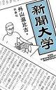 新聞大学【電子書籍】[ 外山滋比古 ]