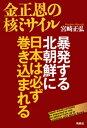 金正恩の核ミサイル 暴発する北朝鮮に日本は必ず巻き込まれる【電子書籍】[ 宮崎正弘 ]