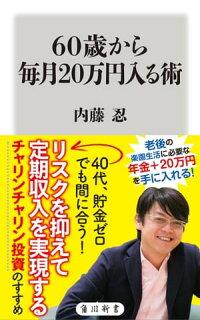 60歳から毎月20万円入る術