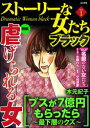 ストーリーな女たち ブラック虐げられる女 Vol.1【電子書籍】 木元紀子
