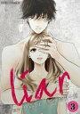 liar 3【電子書籍】[ もぁらす ]