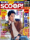 週刊SCOOP!2016年10月30日号 (SPA!(スパ)臨時増刊)【電子書籍】[ 週刊SCOOP! ]