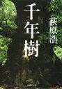 千年樹【電子書籍】[ 荻原浩 ]