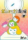 おふとりさま劇場 1巻(ROLA)【電子書籍】[ まずりん ]