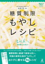 山田悟監修 糖質制限もやしレシピ【電子書籍】[ 名水