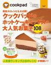 クックパッドのホットケーキミックスの大人気お菓子108【電子書籍】[ クックパッド株式会社 ]