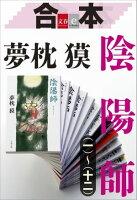 合本陰陽師(一)~(十二)【文春e-Books】