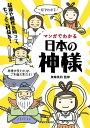 マンガでわかる日本の神様起源や個性を知って、もっとご利益を!【電子書籍】[ 東條英利 ]
