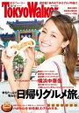 TokyoWalker東京ウォーカー 2014 No.19【電子書籍】[ TokyoWalker編集部 ]