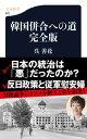 韓国併合への道 完全版【電子書籍】[ 呉 善花 ]