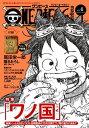 ONE PIECE magazine Vol.6【電子書籍】 尾田栄一郎