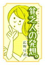 貧乏人の発想【電子書籍】[ 広野りお ]