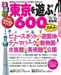 るるぶ東京を遊ぶ! 600スポット'15〜'16【電子書籍】