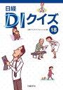 日経DIクイズ18【電子書籍】