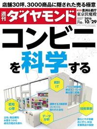 週刊ダイヤモンド16年10月29日号