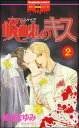 吸血鬼のキス 2巻【電子書籍】[ 紫垣まゆみ ]
