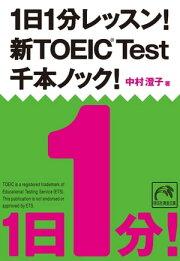 1日1分レッスン!新TOEIC Test 千本ノック!
