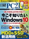 日経PC21 (ピーシーニジュウイチ) 2016年 12月号 [雑誌]【電子書籍】[ 日経PC21編集部 ]