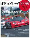 日本の名レース100選 Vol.063【電子書籍】[ 三栄書房 ]